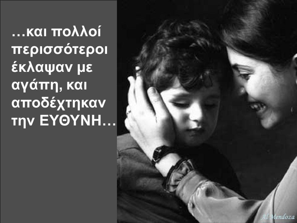 …και πολλοί περισσότεροι έκλαψαν με αγάπη, και αποδέχτηκαν την ΕΥΘΥΝΗ…