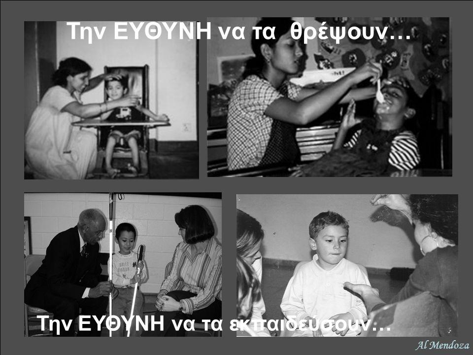 Την ΕΥΘΥΝΗ να τα θρέψουν… Την ΕΥΘΥΝΗ να τα εκπαιδεύσουν…