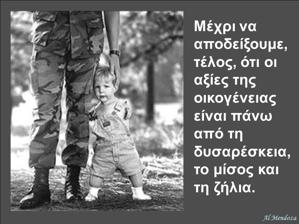 …ώσπου δείχνοντας ανθρωπιά, να ξεμπερδεύουμε με τις διαφορές μας και τους πολέμους…