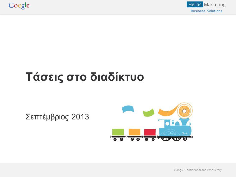 Google Confidential and Proprietary Τάσεις στο διαδίκτυο Σεπτέμβριος 2013