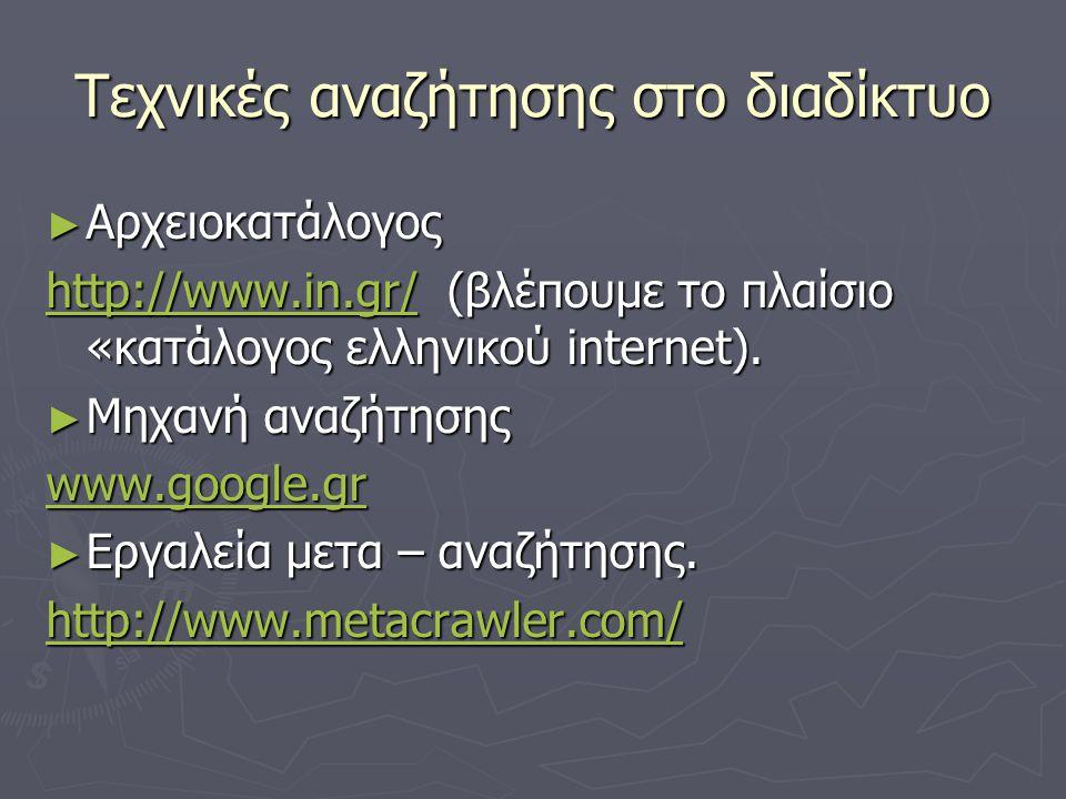 Τεχνικές αναζήτησης στο διαδίκτυο ► Αρχειοκατάλογος http://www.in.gr/http://www.in.gr/ (βλέπουμε το πλαίσιο «κατάλογος ελληνικoύ internet).