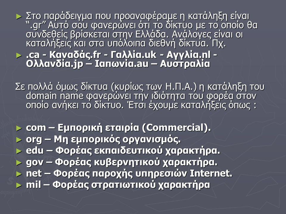 ► Στο παράδειγμα που προαναφέραμε η κατάληξη είναι .gr Αυτό σου φανερώνει ότι το δίκτυο με το οποίο θα συνδεθείς βρίσκεται στην Ελλάδα.