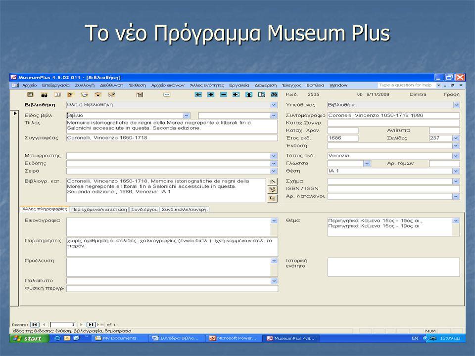 Το νέο Πρόγραμμα Museum Plus