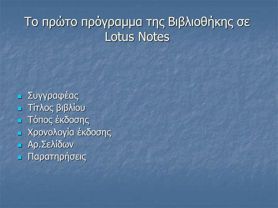 Το πρώτο πρόγραμμα της Βιβλιοθήκης σε Lotus Notes Συγγραφέας Συγγραφέας Τίτλος βιβλίου Τίτλος βιβλίου Τόπος έκδοσης Τόπος έκδοσης Χρονολογία έκδοσης Χρονολογία έκδοσης Αρ.Σελίδων Αρ.Σελίδων Παρατηρήσεις Παρατηρήσεις