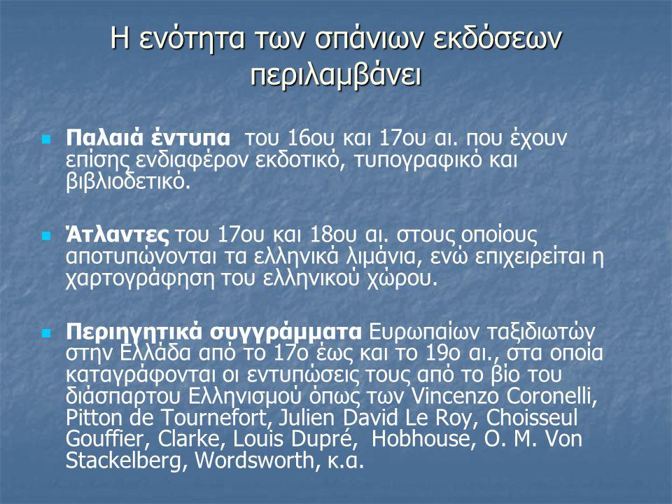 Η ενότητα των σπάνιων εκδόσεων περιλαμβάνει Παλαιά έντυπα του 16ου και 17ου αι.
