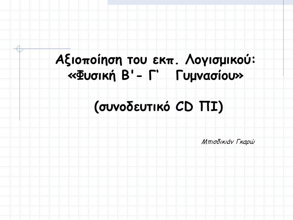 Αξιοποίηση του εκπ. Λογισμικού: «Φυσική Β - Γ' Γυμνασίου» (συνοδευτικό CD ΠΙ) Μπισδικιάν Γκαρώ