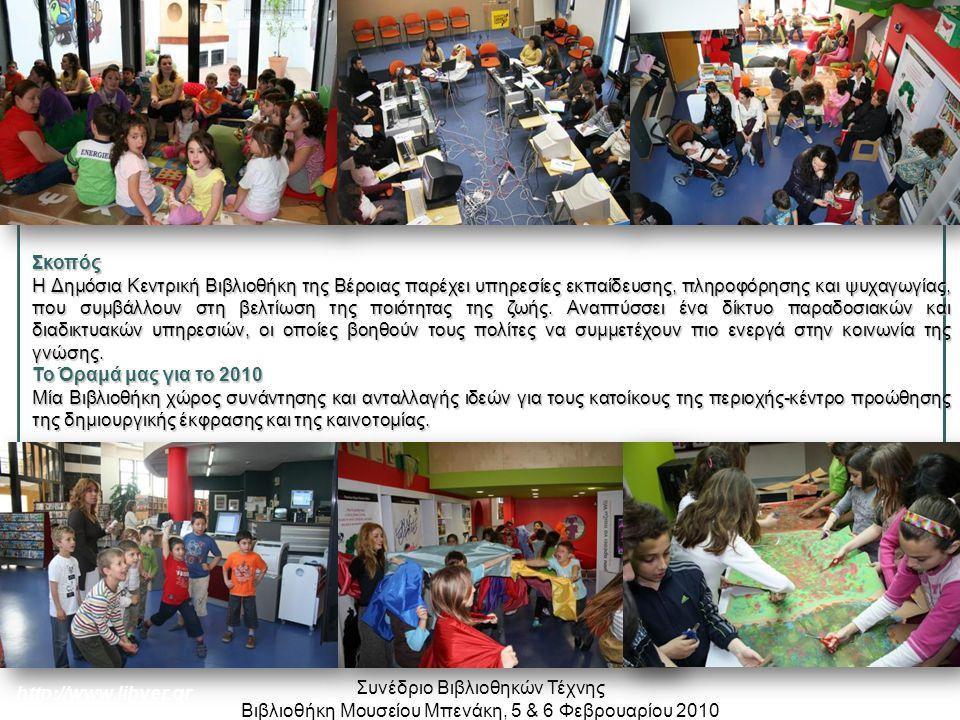 Συνέδριο Βιβλιοθηκών Τέχνης Βιβλιοθήκη Μουσείου Μπενάκη, 5 & 6 Φεβρουαρίου 2010 Σκοπός Η Δημόσια Κεντρική Βιβλιοθήκη της Βέροιας παρέχει υπηρεσίες εκπαίδευσης, πληροφόρησης και ψυχαγωγίας, που συμβάλλουν στη βελτίωση της ποιότητας της ζωής.