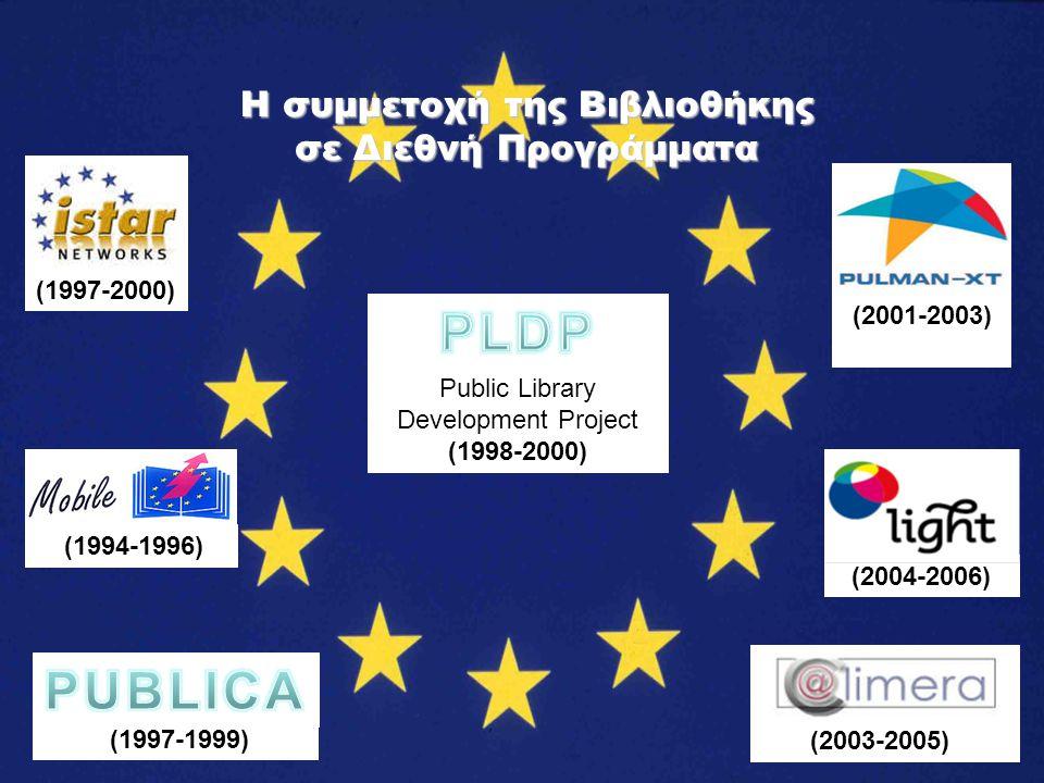 Συνέδριο Βιβλιοθηκών Τέχνης Βιβλιοθήκη Μουσείου Μπενάκη, 5 & 6 Φεβρουαρίου 2010 European Thematic Network (2009-2011) (2007-2009) Η συμμετοχή της Βιβλιοθήκης σε Διεθνή Προγράμματα σήμερα Accelerate the circulation of culture through exchange of skills in information technology (2009-2011) (2008 – 2011)