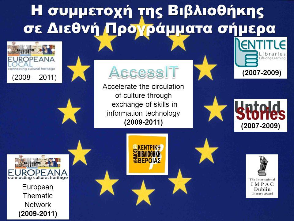 Mobile Library Public Library Development ISTAR LIGHT UNTOLD EDLOCAL PUBLICA PULMAN-XT CALIMERA ENTITLE EUROPEANA ACCESSIT