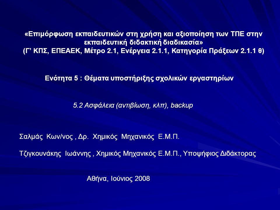 ΣΚΟΠΟΣ Ασφάλεια στη χρήση Η/Υ Αντιμετώπιση Κακόβουλων Λογισμικών Ασφαλή Χρήση Διαδυκτύου ΕΙΔΗ ΚΑΚΟΒΟΥΛΩΝ ΛΟΓΙΣΜΙΚΩΝ Virus (Ιός) Worms ( Σκουλήκια ) Trojans (Δούρειοι Ίπποι) Spyware (Λογισμικό Κατάσκοπος) Adware (Διαφημιστικό Λογισμικό) Tracking cookies (Λογισμικό Ιχνηλάτης) Dialers (Λογιμικό Τηλεφωνητής ) Spam Phishing