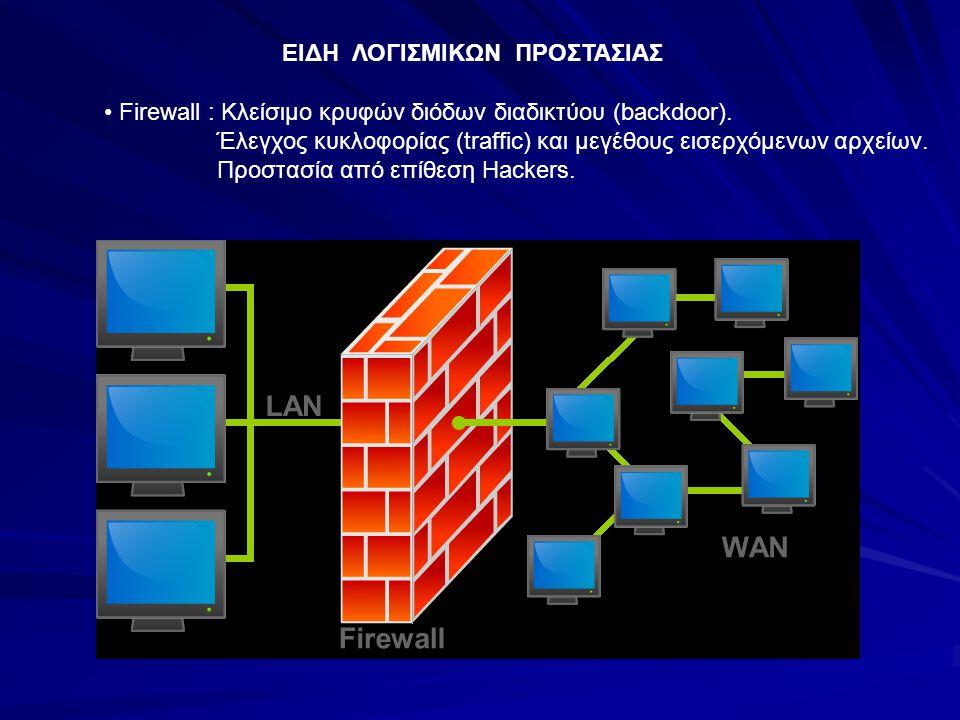 ΕΙΔΗ ΛΟΓΙΣΜΙΚΩΝ ΠΡΟΣΤΑΣΙΑΣ Firewall : Κλείσιμο κρυφών διόδων διαδικτύου (backdoor). Έλεγχος κυκλοφορίας (traffic) και μεγέθους εισερχόμενων αρχείων. Π