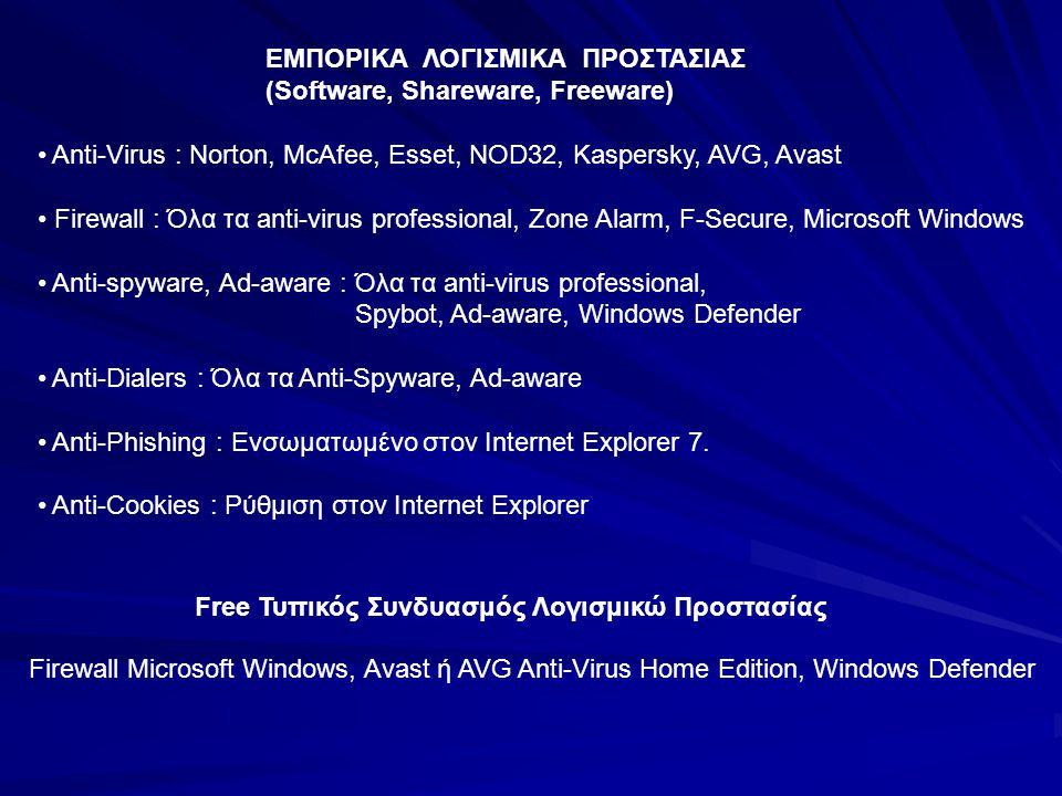 ΕΜΠΟΡΙΚΑ ΛΟΓΙΣΜΙΚΑ ΠΡΟΣΤΑΣΙΑΣ (Software, Shareware, Freeware) Anti-Virus : Norton, McAfee, Esset, NOD32, Kaspersky, AVG, Avast Firewall : Όλα τα anti-
