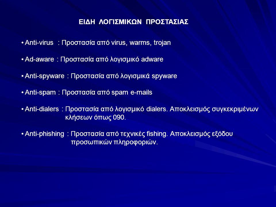 ΕΙΔΗ ΛΟΓΙΣΜΙΚΩΝ ΠΡΟΣΤΑΣΙΑΣ Anti-virus : Προστασία από virus, warms, trojan Ad-aware : Προστασία από λογισμικό adware Anti-spyware : Προστασία από λογι
