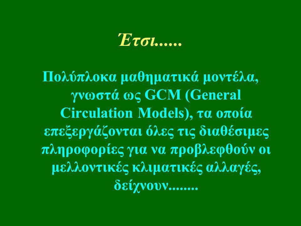 Έτσι...... Πολύπλοκα μαθηματικά μοντέλα, γνωστά ως GCM (General Circulation Models), τα οποία επεξεργάζονται όλες τις διαθέσιμες πληροφορίες για να πρ