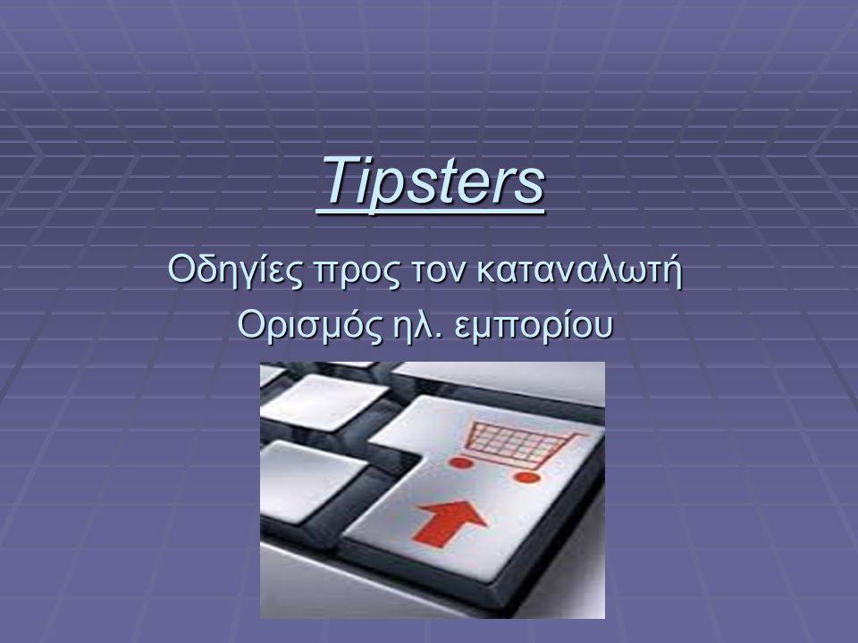 Tipsters Οδηγίες προς τον καταναλωτή Ορισμός ηλ. εμπορίου