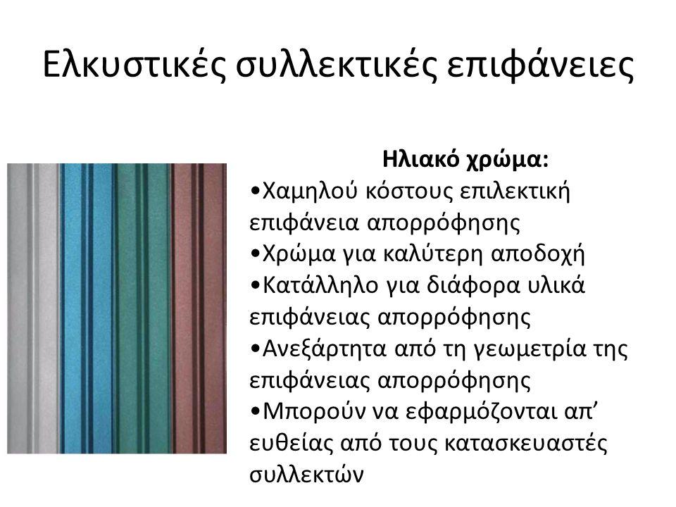 Ελκυστικές συλλεκτικές επιφάνειες Ηλιακό χρώμα: Χαμηλού κόστους επιλεκτική επιφάνεια απορρόφησης Χρώμα για καλύτερη αποδοχή Κατάλληλο για διάφορα υλικά επιφάνειας απορρόφησης Ανεξάρτητα από τη γεωμετρία της επιφάνειας απορρόφησης Μπορούν να εφαρμόζονται απ' ευθείας από τους κατασκευαστές συλλεκτών