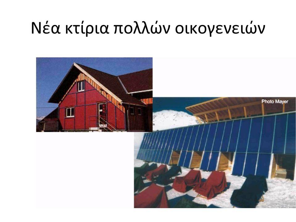Νέα κτίρια πολλών οικογενειών