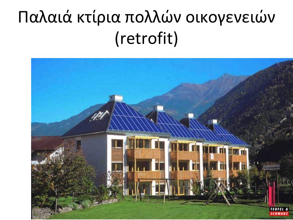 Παλαιά κτίρια πολλών οικογενειών (retrofit)