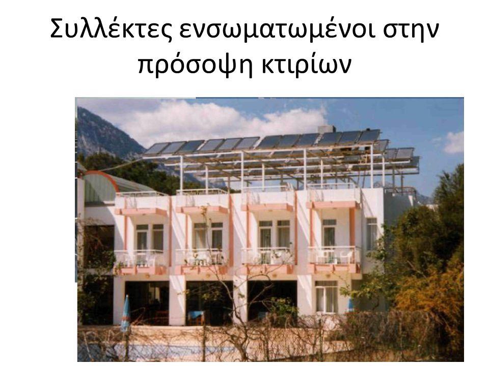 Συλλέκτες ενσωματωμένοι στην πρόσοψη κτιρίων