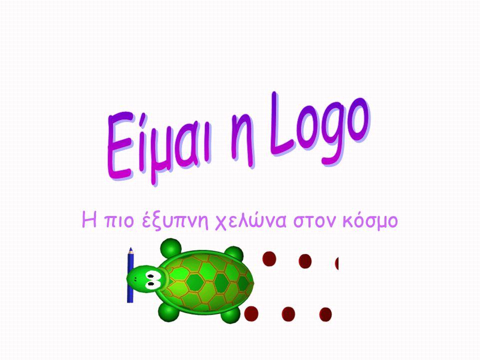 Γειά σας.Είμαι η Logo και είμαι η πιο έξυπνη χελώνα του κόσμου γιατί μπορώ να ζωγραφίσω.