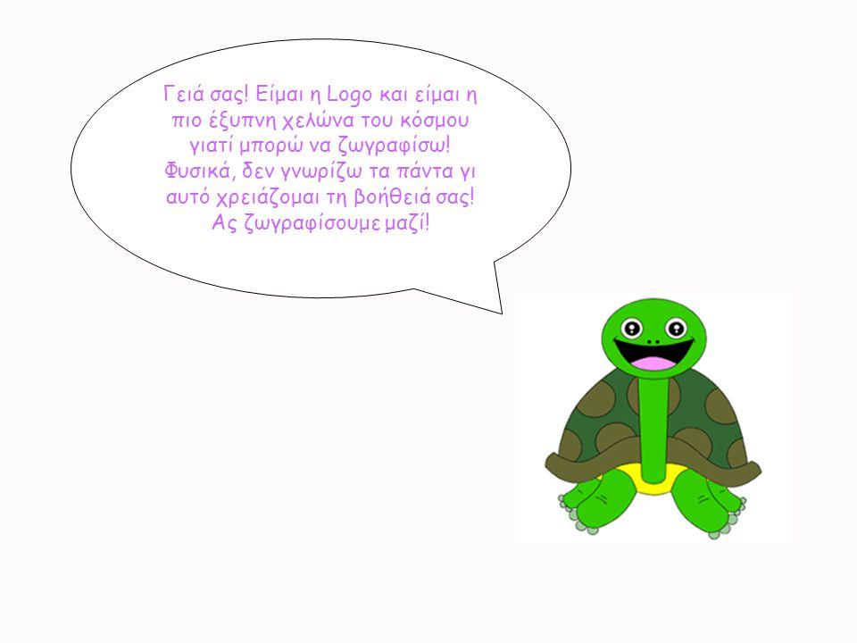 Γειά σας! Είμαι η Logo και είμαι η πιο έξυπνη χελώνα του κόσμου γιατί μπορώ να ζωγραφίσω! Φυσικά, δεν γνωρίζω τα πάντα γι αυτό χρειάζομαι τη βοήθειά σ