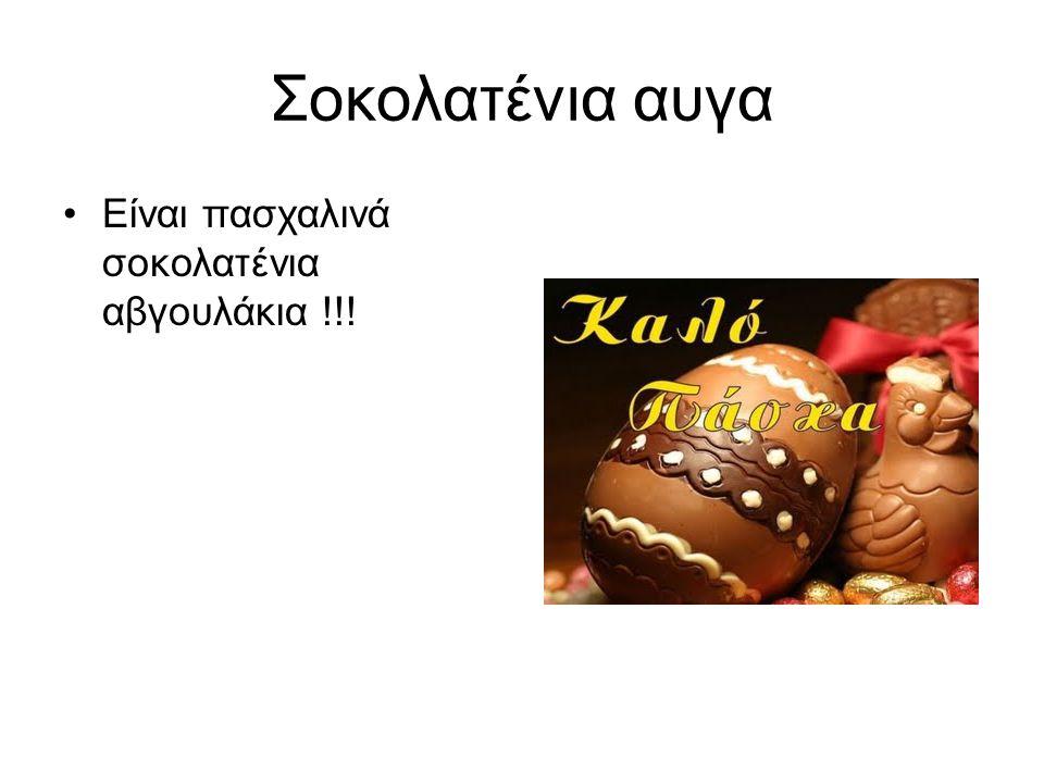Σοκολατένια αυγα Είναι πασχαλινά σοκολατένια αβγουλάκια !!!