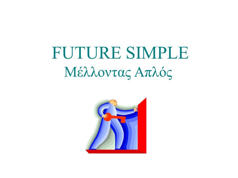 FUTURE SIMPLE Μέλλοντας Απλός