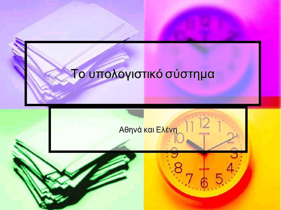 Υλικό Στην επιστήμη υπολογιστών ως υλικό (hardware ) ορίζεται το σύνολο των φυσικών εξαρτημάτων ενός υπολογιστή, όπως π.χ.