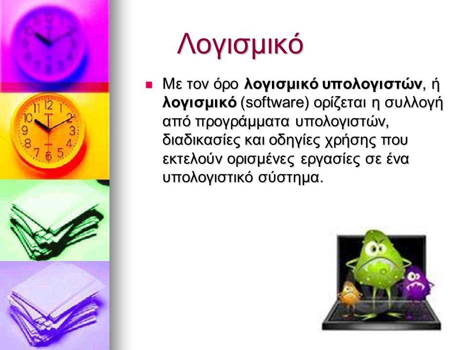 Λογισμικό Με τον όρο λογισμικό υπολογιστών, ή λογισμικό (software) ορίζεται η συλλογή από προγράμματα υπολογιστών, διαδικασίες και οδηγίες χρήσης που