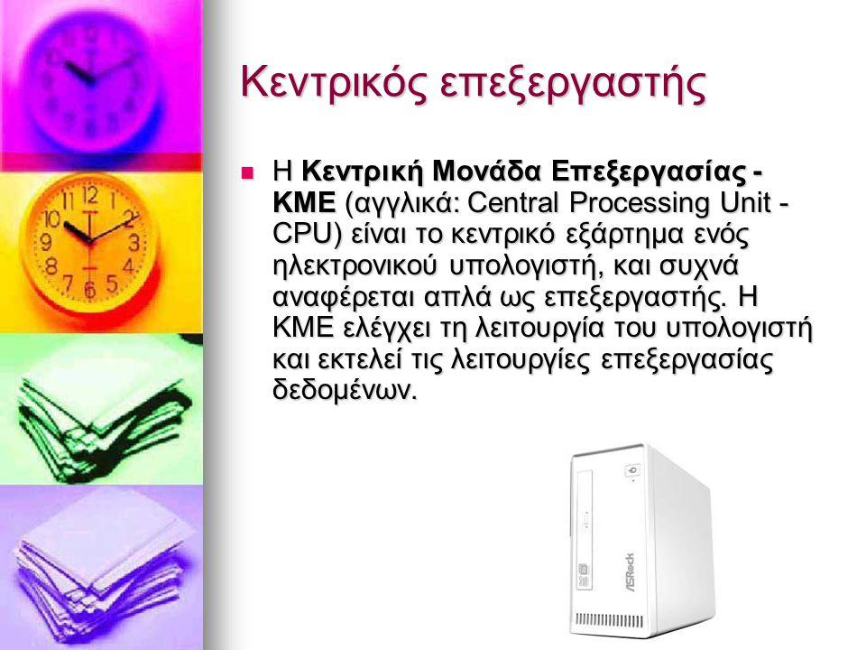 Κεντρικός επεξεργαστής Η Κεντρική Μονάδα Επεξεργασίας - ΚΜΕ (αγγλικά: Central Processing Unit - CPU) είναι το κεντρικό εξάρτημα ενός ηλεκτρονικού υπολ