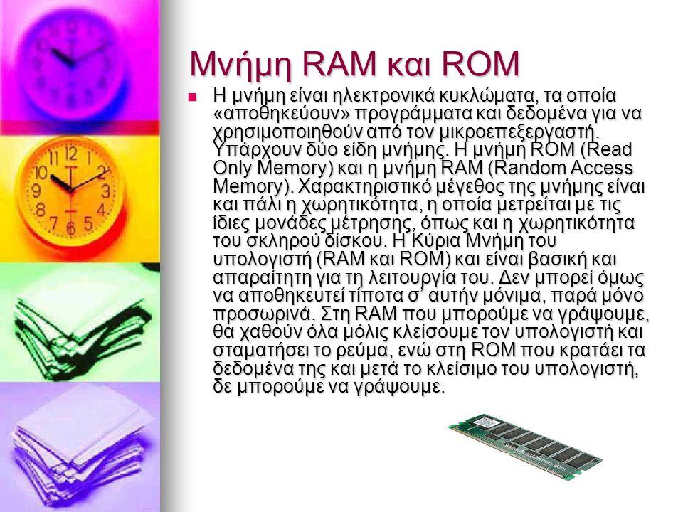 Μνήμη RAM και ROM Η μνήμη είναι ηλεκτρονικά κυκλώματα, τα οποία «αποθηκεύουν» προγράμματα και δεδομένα για να χρησιμοποιηθούν από τον μικροεπεξεργαστή