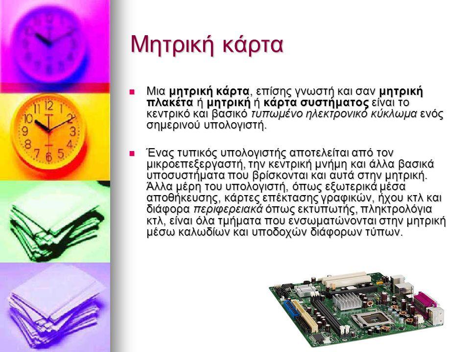 Mητρική κάρτα Μια μητρική κάρτα, επίσης γνωστή και σαν μητρική πλακέτα ή μητρική ή κάρτα συστήματος είναι το κεντρικό και βασικό τυπωμένο ηλεκτρονικό