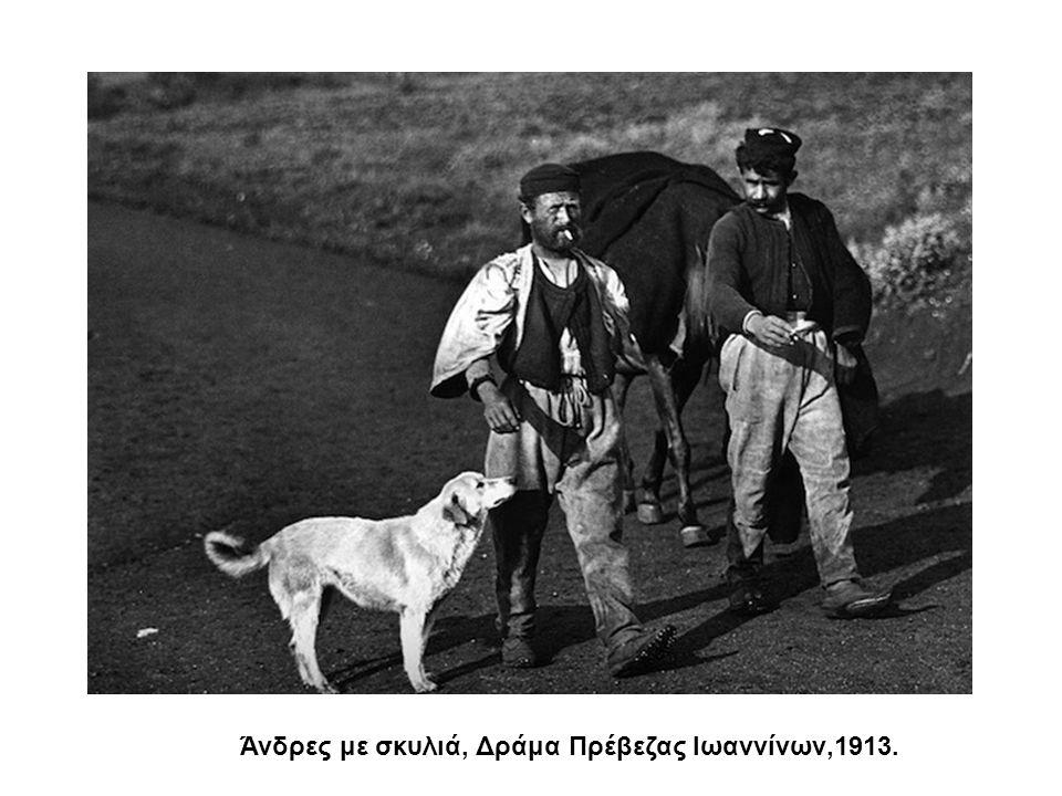 Άνδρες με σκυλιά, Δράμα Πρέβεζας Ιωαννίνων,1913.