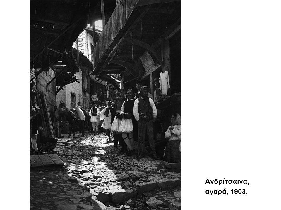 Ανδρίτσαινα, αγορά, 1903.