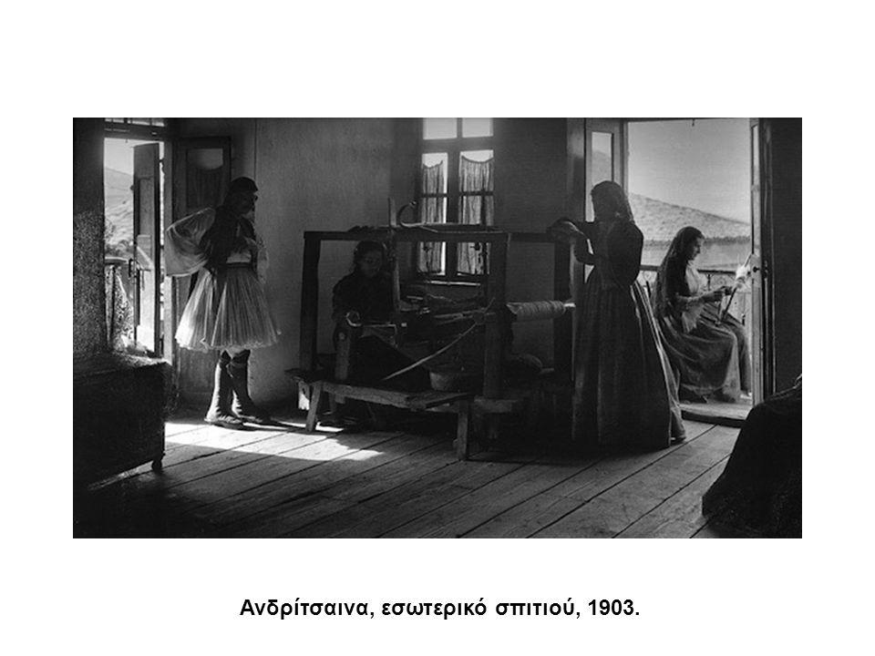 Ανδρίτσαινα, εσωτερικό σπιτιού, 1903.