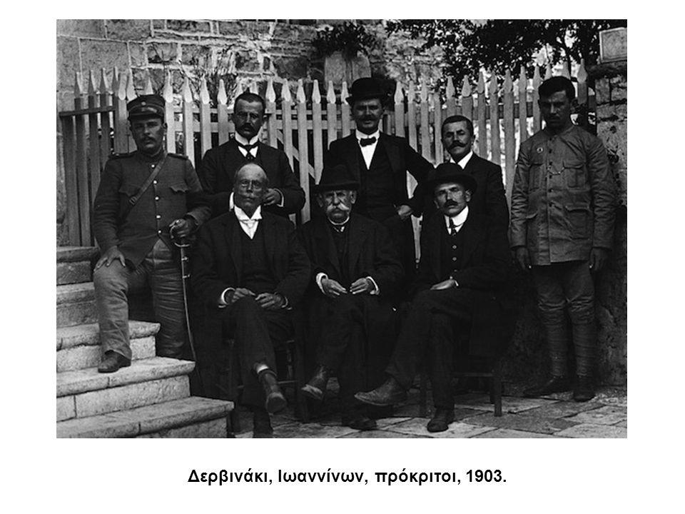 Δερβινάκι, Ιωαννίνων, πρόκριτοι, 1903.