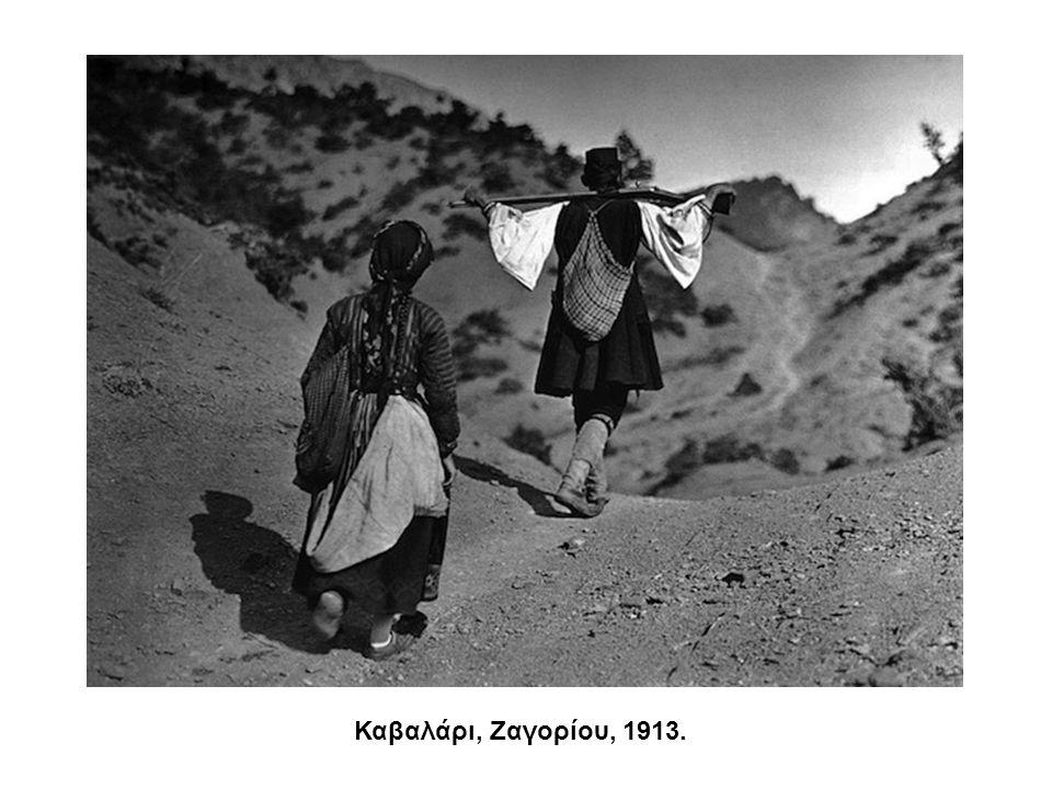 Καβαλάρι, Ζαγορίου, 1913.