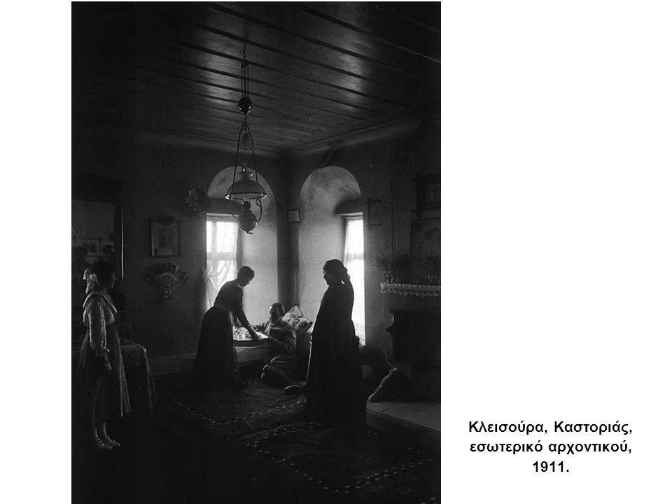 Κλεισούρα, Καστοριάς, εσωτερικό αρχοντικού, 1911.