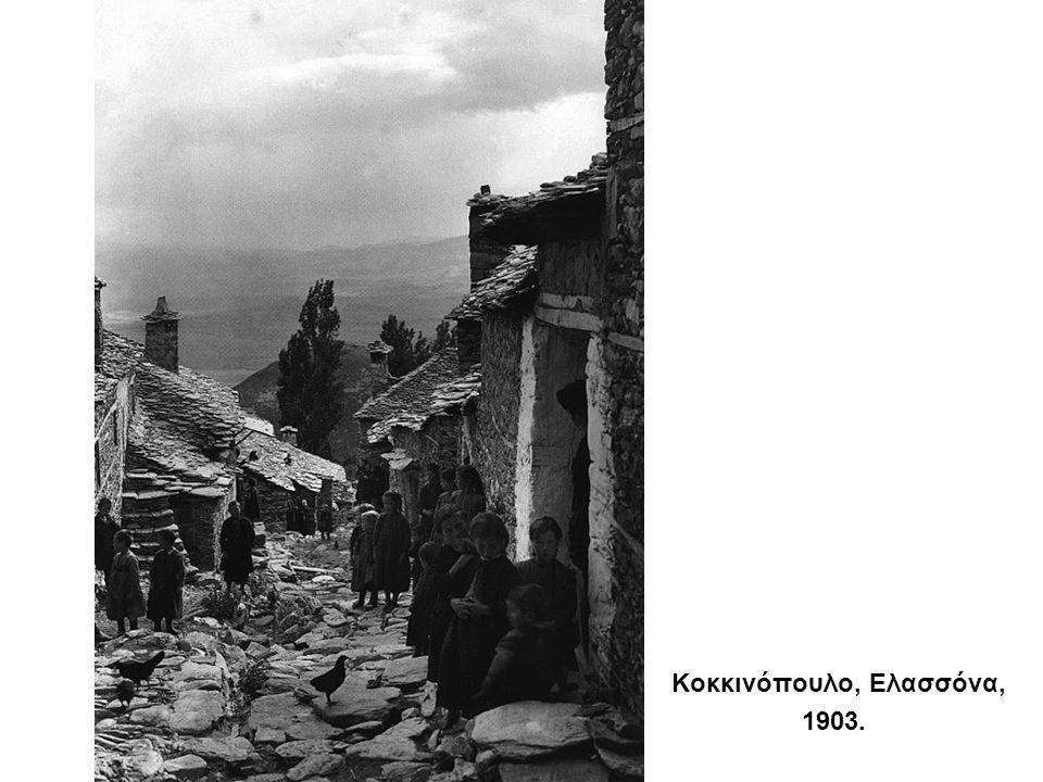 Κοκκινόπουλο, Ελασσόνα, 1903.
