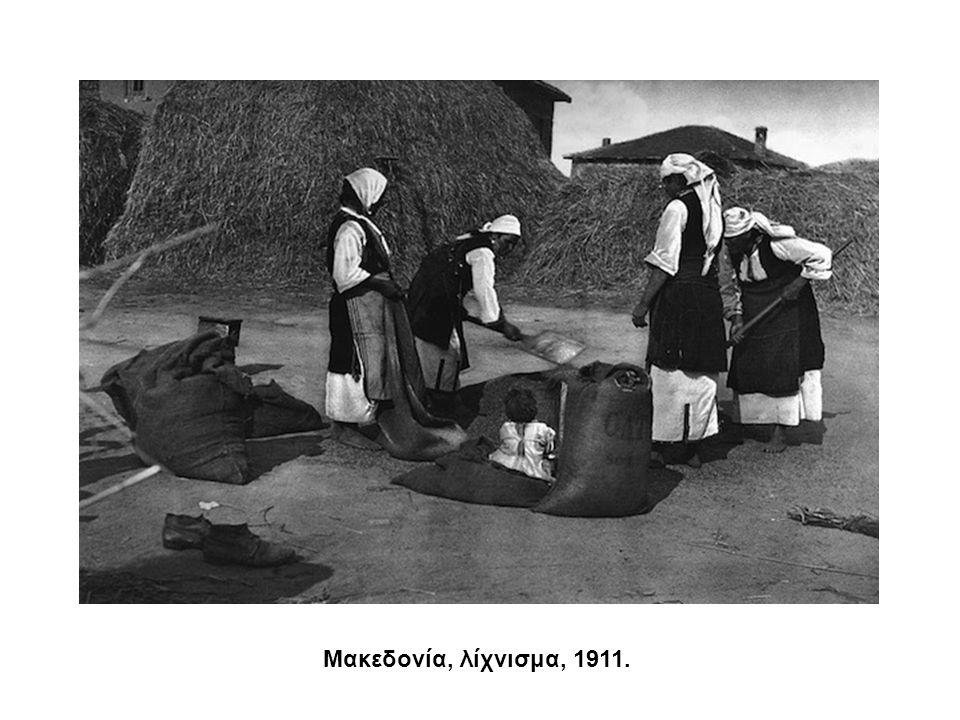 Μακεδονία, λίχνισμα, 1911.