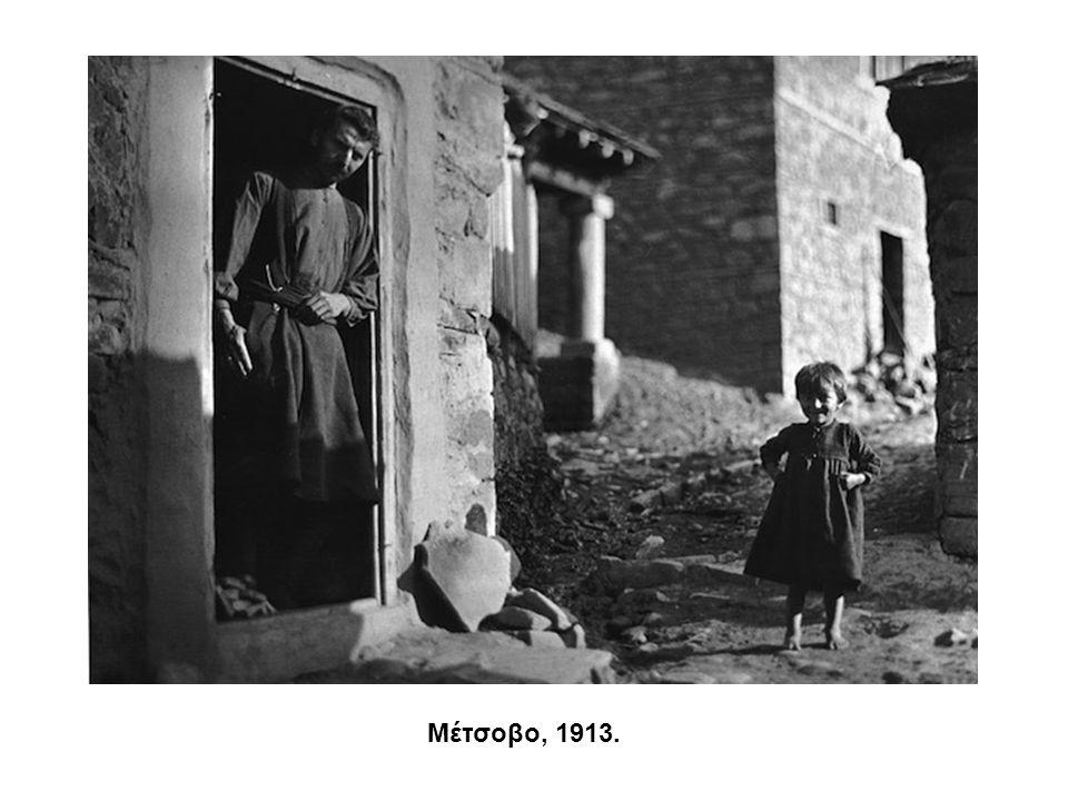 Μέτσοβο, 1913.