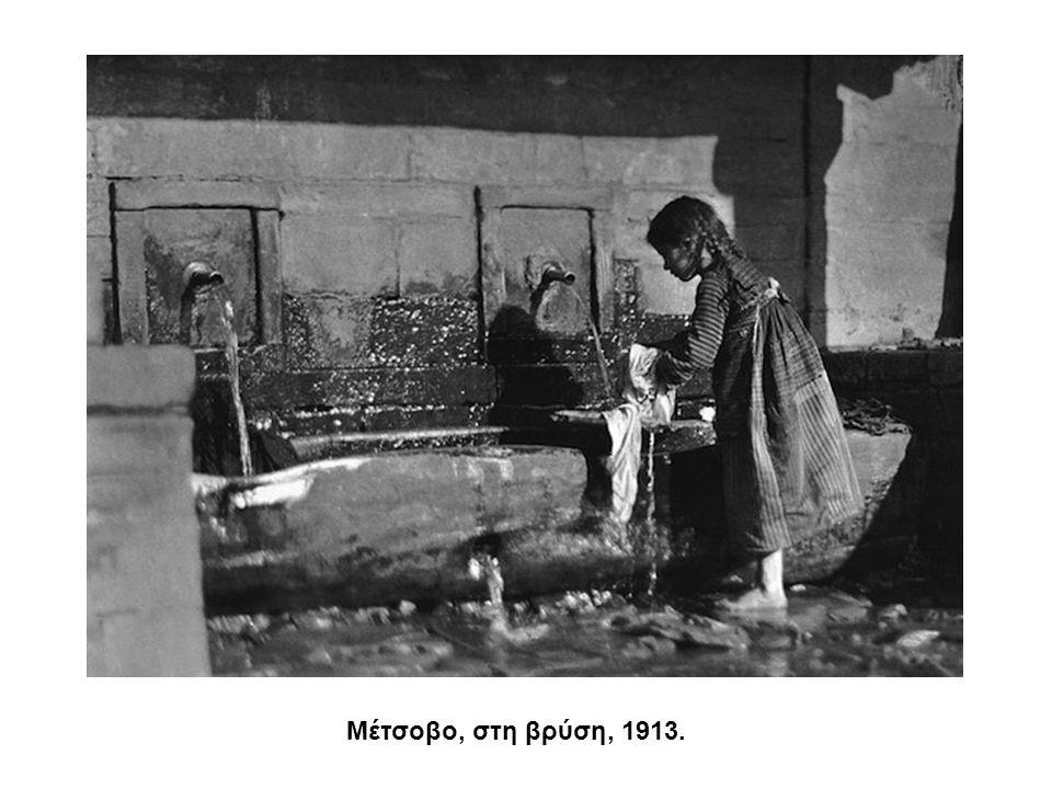 Μέτσοβο, στη βρύση, 1913.