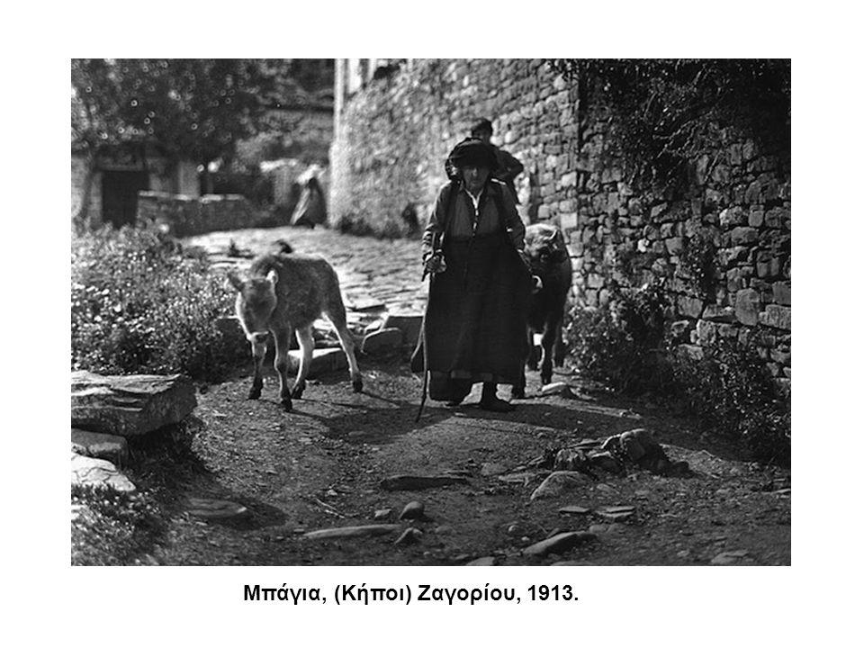 Μπάγια, (Κήποι) Ζαγορίου, 1913.