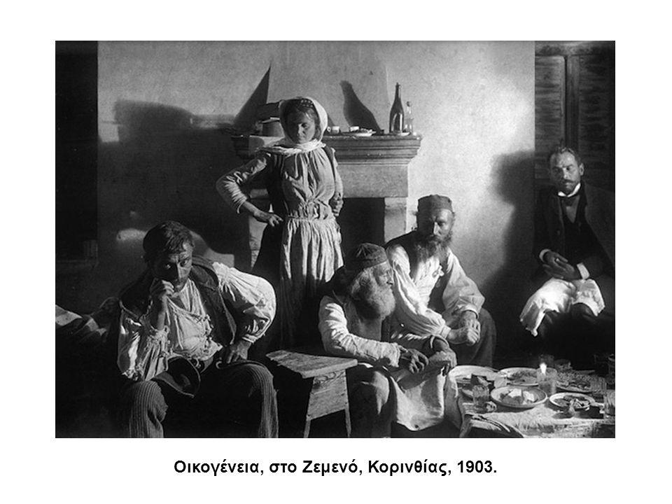Οικογένεια, στο Ζεμενό, Κορινθίας, 1903.