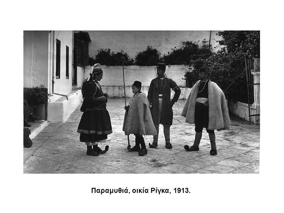 Παραμυθιά, οικία Ρίγκα, 1913.