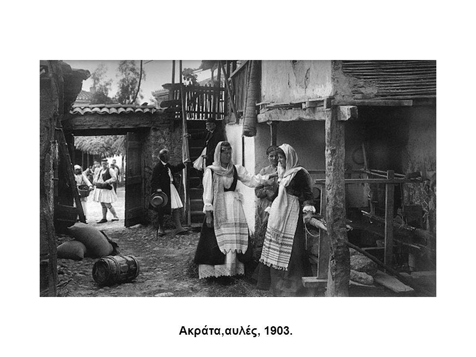 Ακράτα,αυλές, 1903.