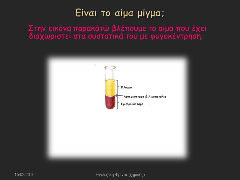 Στο πάνω μέρος υπάρχει ένα υποκίτρινο υγρό, το πλάσμα το οποίο περιέχει χρήσιμες ουσίες (π.χ.
