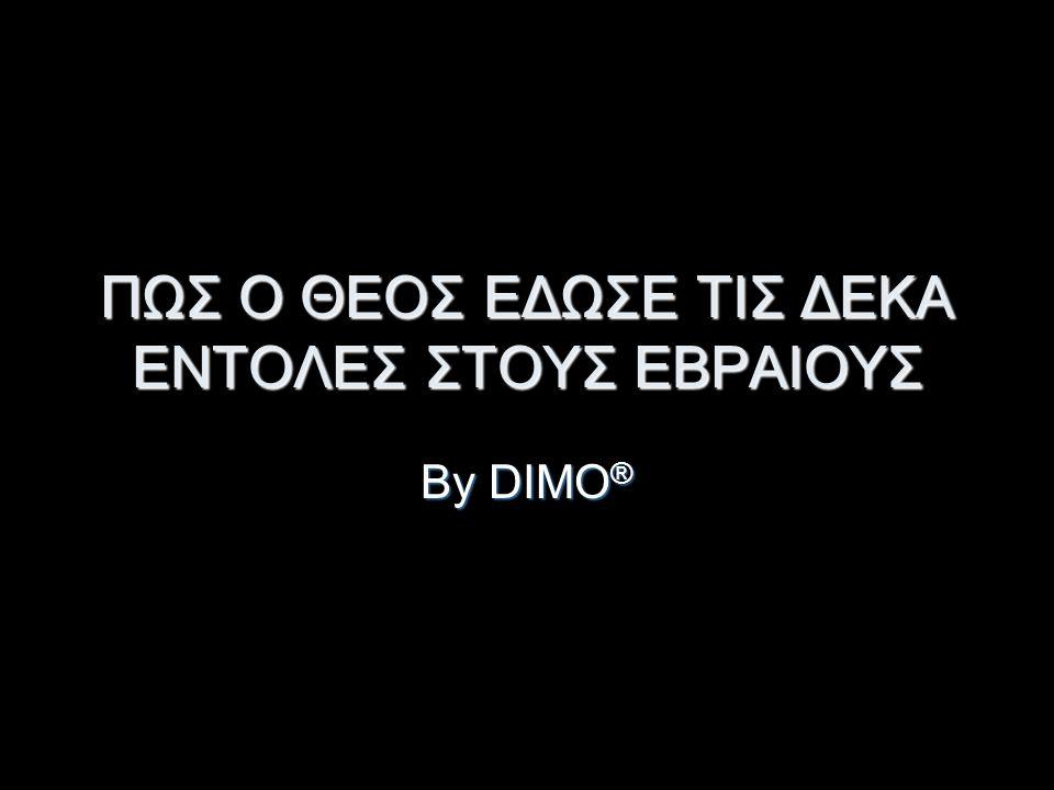 ΠΩΣ Ο ΘΕΟΣ ΕΔΩΣΕ ΤΙΣ ΔΕΚΑ ΕΝΤΟΛΕΣ ΣΤΟΥΣ ΕΒΡΑΙΟΥΣ By DIMO ®
