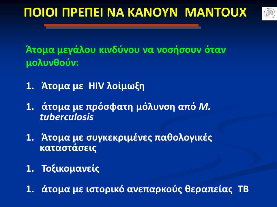 Άτομα μεγάλου κινδύνου να νοσήσουν όταν μολυνθούν: 1.Άτομα με HIV λοίμωξη 1.άτομα με πρόσφατη μόλυνση από M. tuberculosis 1.Άτομα με συγκεκριμένες παθ
