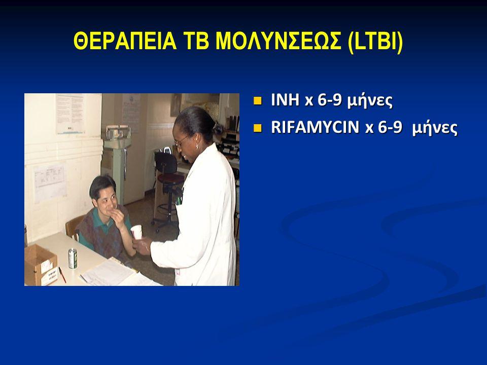 ΘΕΡΑΠΕΙΑ ΤΒ ΜΟΛΥΝΣΕΩΣ (LTBI) ΙΝΗ x 6-9 μήνες RIFAMYCIN x 6-9 μήνες